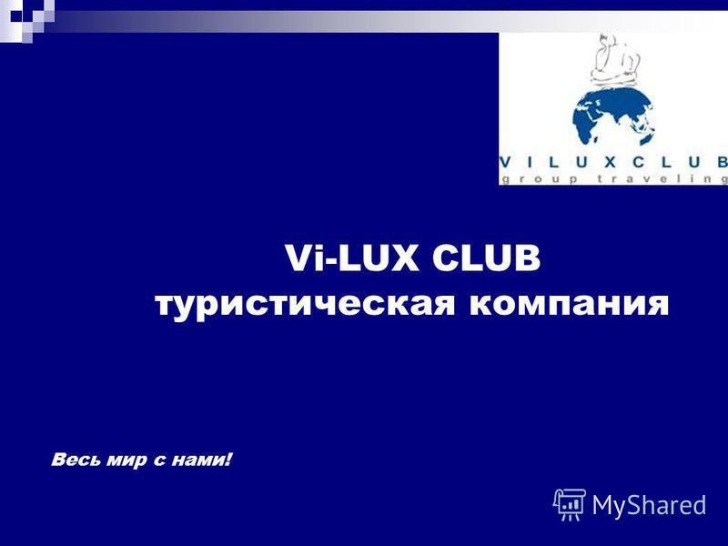 Vi-LUX CLUB туристическая компания Весь мир с нами!