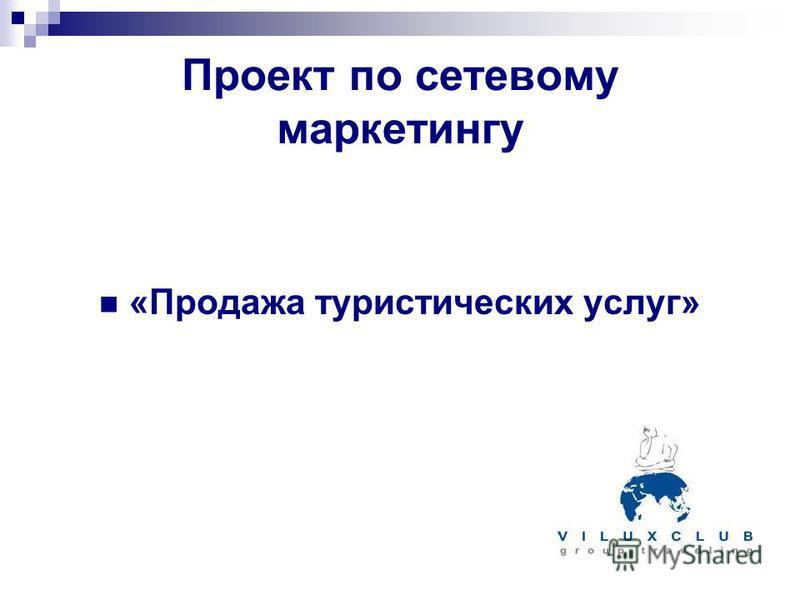 Проект по сетевому маркетингу «Продажа туристических услуг»