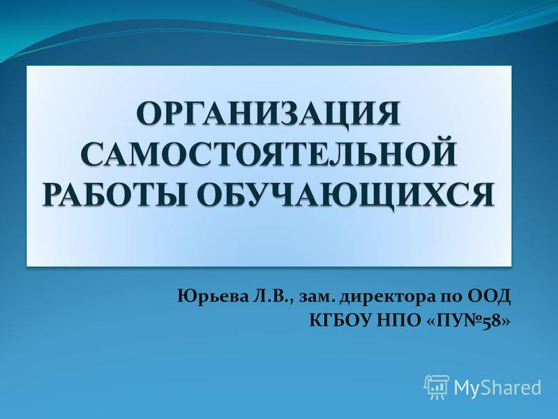 Юрьева Л.В., зам. директора по ООД КГБОУ НПО «ПУ58»