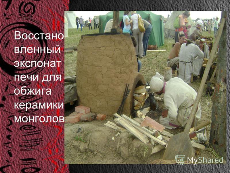 Восстано вленный экспонат печи для обжига керамики монголов