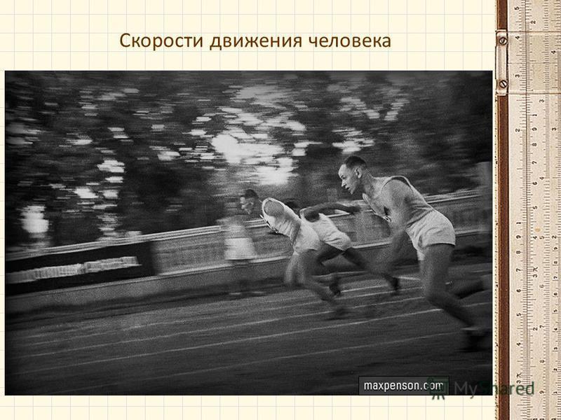 Скорости движения человека