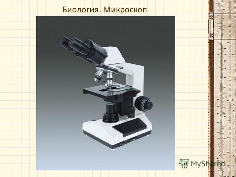 Биология. Микроскоп