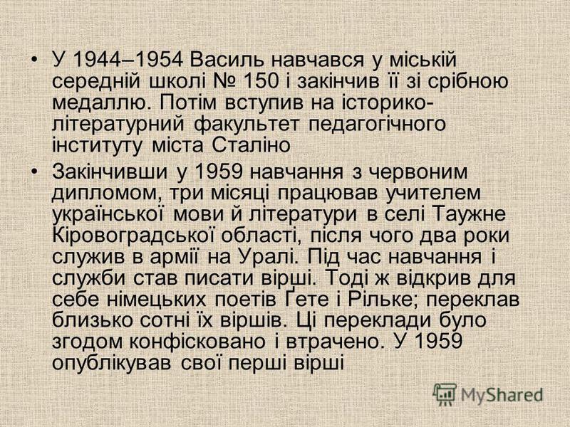 У 1944–1954 Василь навчався у міській середній школі 150 і закінчив її зі срібною медаллю. Потім вступив на історико- літературний факультет педагогічного інституту міста Сталіно Закінчивши у 1959 навчання з червоним дипломом, три місяці працював учи