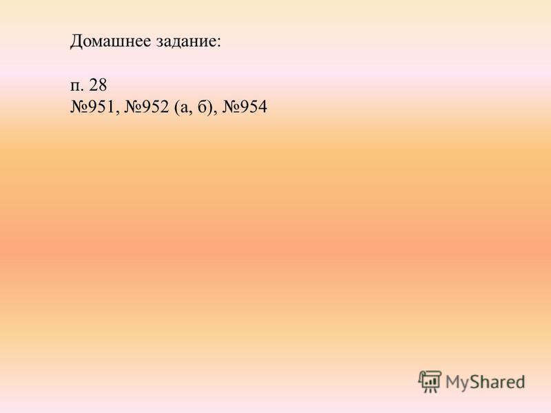 Домашнее задание: п. 28 951, 952 (а, б), 954