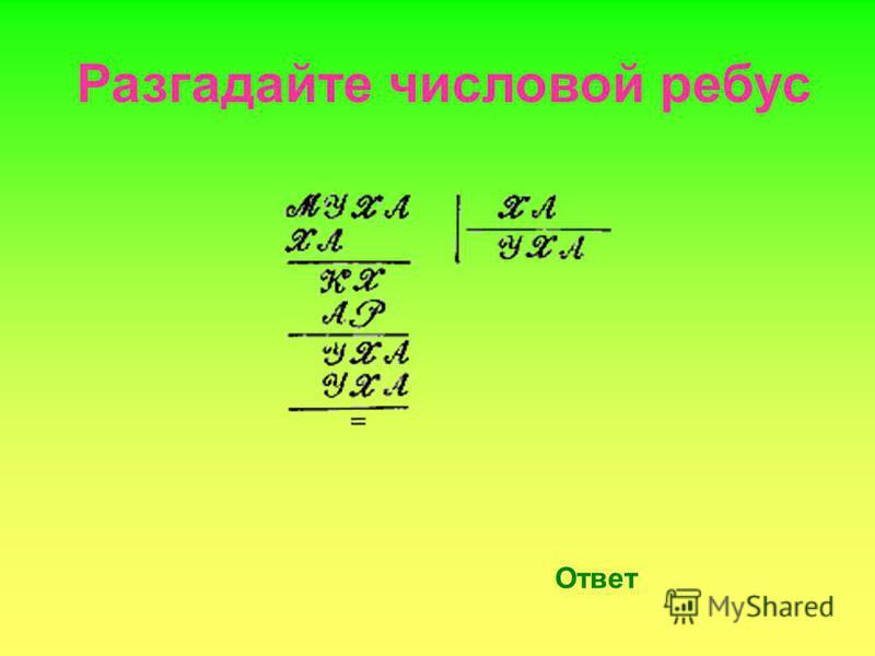 Разгадайте числовой ребус Ответ