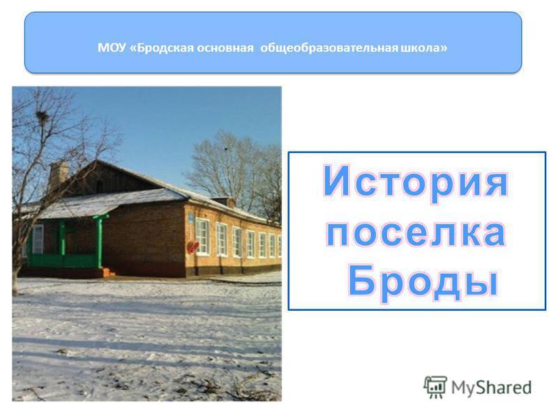 МОУ «Бродская основная общеобразовательная школа»