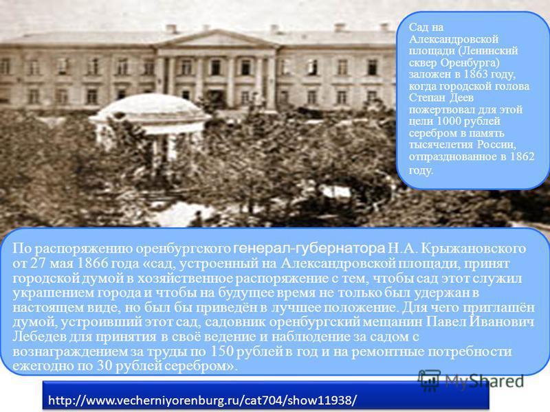 Сад на Александровской площади (Ленинский сквер Оренбурга) заложен в 1863 году, когда городской голова Степан Деев пожертвовал для этой цели 1000 рублей серебром в память тысячелетия России, отпразднованное в 1862 году. По распоряжению оренбургского