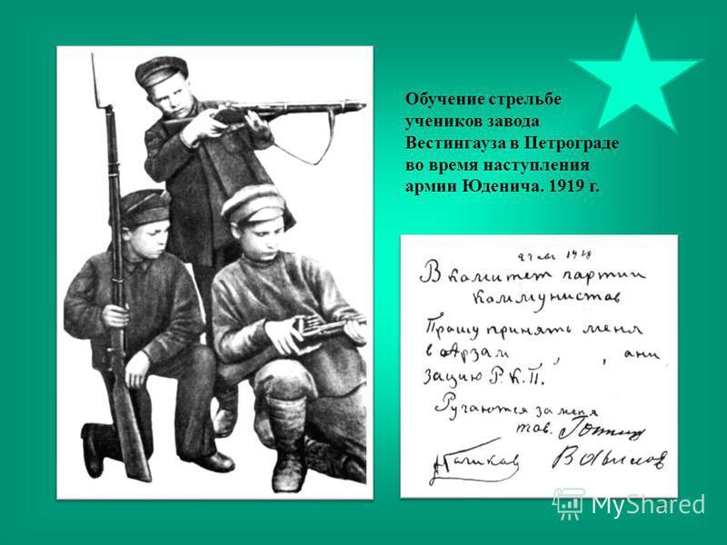 Обучение стрельбе учеников завода Вестингауза в Петрограде во время наступления армии Юденича. 1919 г. 7