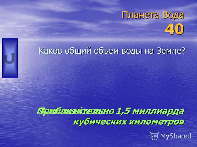 Планета Вода Сколько процентов воды находится в океанах и морях? 30 97 % Правильный ответ