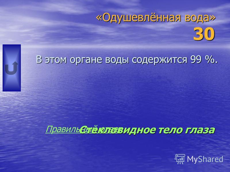«Одушевлённая вода» Сколько дней человек может прожить без воды? 20 Максимум 7 дней Правильный ответ