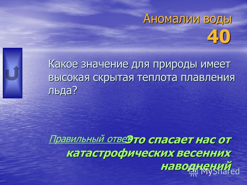 Аномалии воды К каким последствиям приводит огромная теплоемкость воды? 30 Весной и летом, медленно нагреваясь, вода охлаждает воздух, а осенью, медленно остывая, поддерживает определенную температуру воздуха Правильный ответ