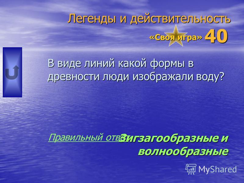 Легенды и действительность У древних народов вода считалась символом плодородия и... 30 Бессмертия Правильный ответ