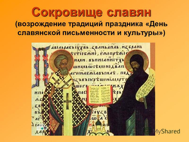 Сокровище славян Сокровище славян (возрождение традиций праздника «День славянской письменности и культуры»)