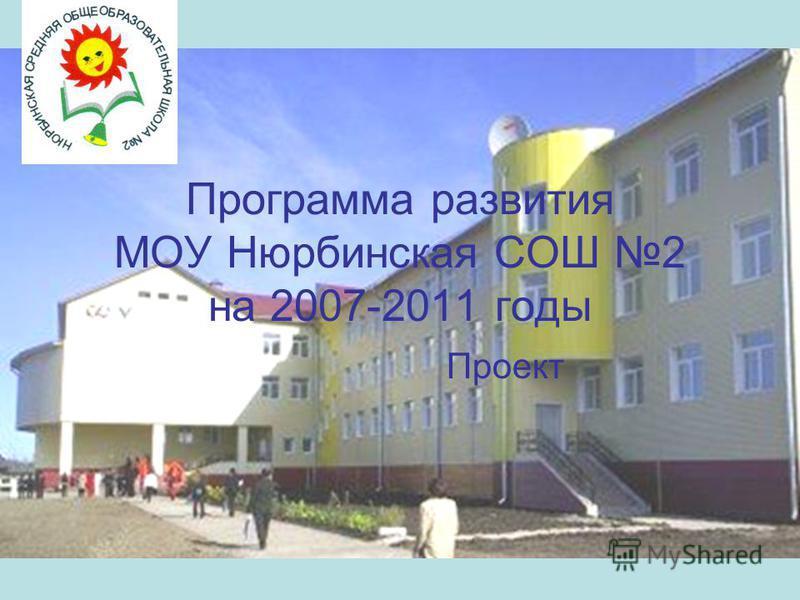 Программа развития МОУ Нюрбинская СОШ 2 на 2007-2011 годы Проект