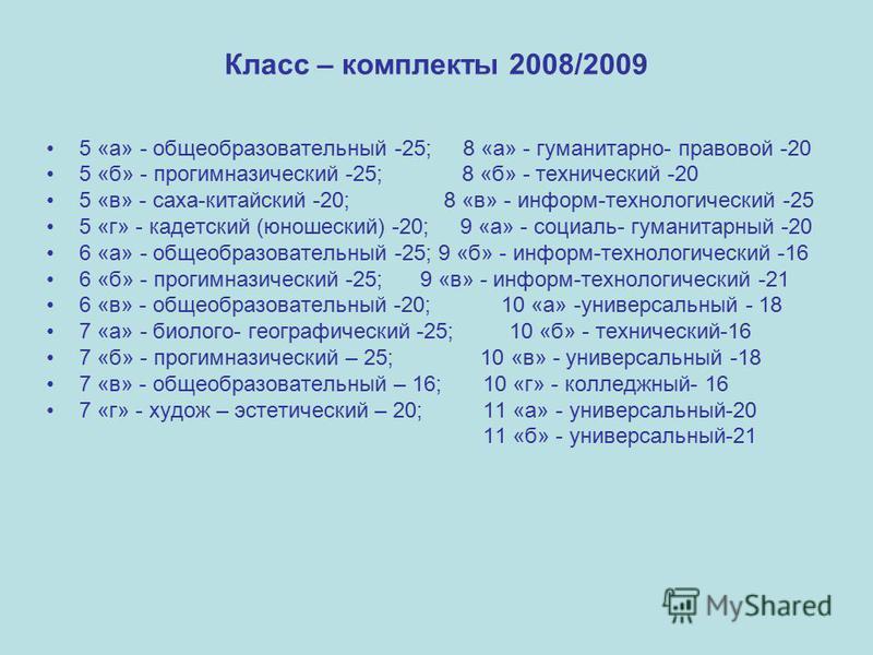 Класс – комплекты 2008/2009 5 «а» - общеобразовательный -25; 8 «а» - гуманитарно- правовой -20 5 «б» - прогимназический -25; 8 «б» - технический -20 5 «в» - саха-китайский -20; 8 «в» - информ-технологический -25 5 «г» - кадетский (юношеский) -20; 9 «