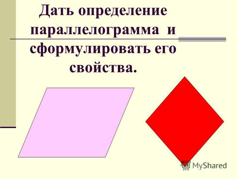 Дать определение параллелограмма и сформулировать его свойства.