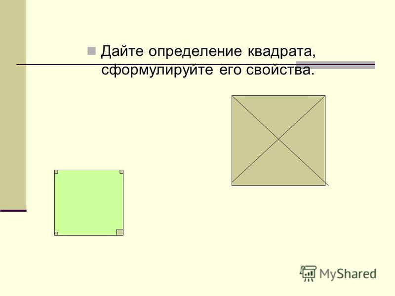 Дайте определение квадрата, сформулируйте его свойства.