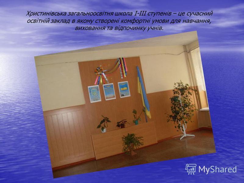 Христинівська загальноосвітня школа I-III ступенів – це сучасний освітній заклад в якому створені комфортні умови для навчання, виховання та відпочинку учнів.