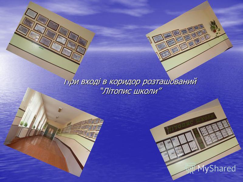 При вході в коридор розташований Літопис школи