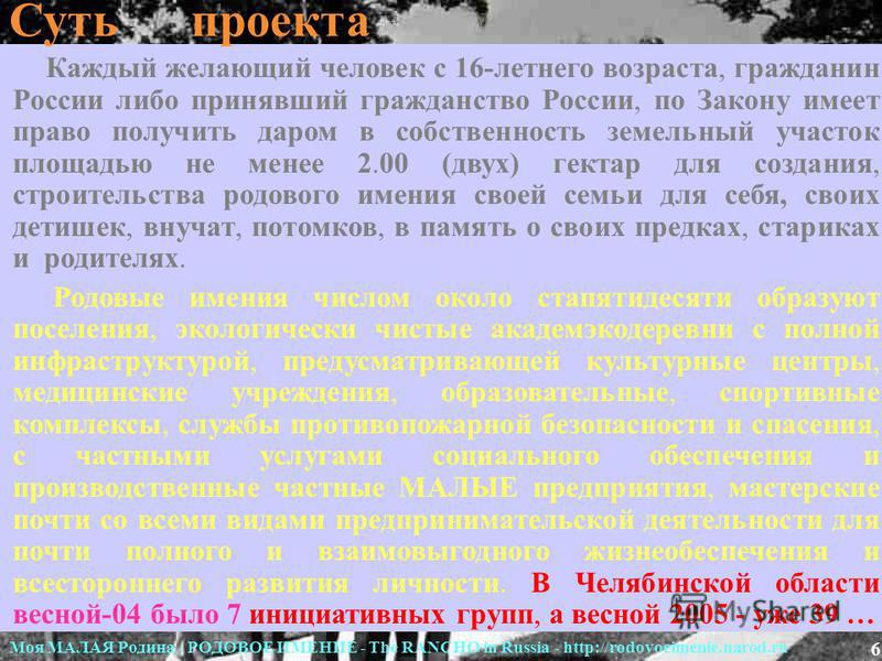 Моя МАЛАЯ Родина - РОДОВОЕ ИМЕНИЕ - The RANCHO in Russia - http://rodovoeimenie.narod.ru 5 РОДОВАЯ ЗЕМЛЯ Ваша собственность для Вас, для Вашей СЕМЬИ, для Ваших детей, внуков, потомков. В память Вашим предкам, старикам, родителям. ОСНОВА БЛАГОПОЛУЧИЯ.