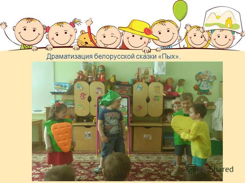 Драматизация белорусской сказки «Пых».