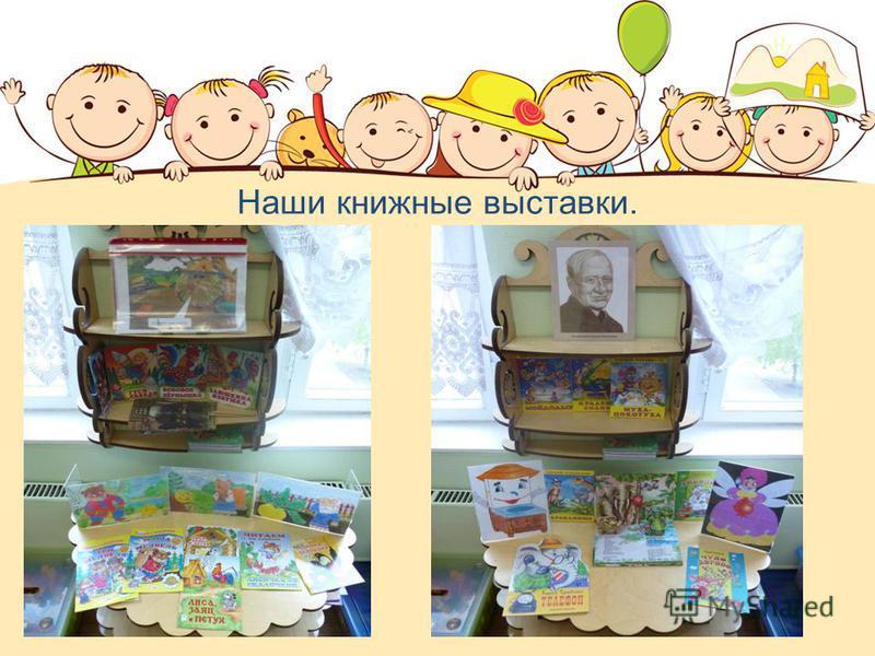 Наши книжные выставки.
