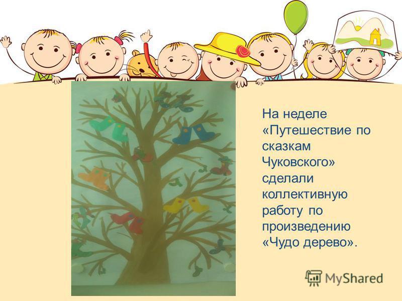 На неделе «Путешествие по сказкам Чуковского» сделали коллективную работу по произведению «Чудо дерево».
