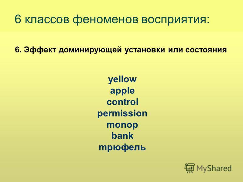 6. Эффект доминирующей установки или состояния 6 классов феноменов восприятия: yellow apple control permission monop bank трюфель