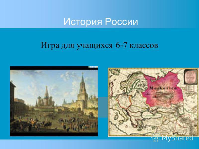 История России Игра для учащихся 6-7 классов