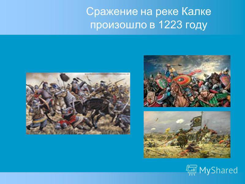 Сражение на реке Калке произошло в 1223 году