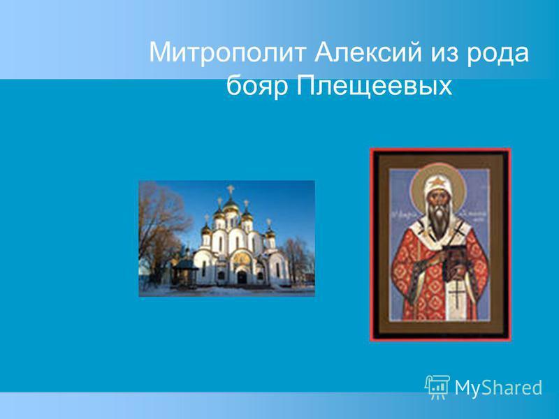 Митрополит Алексий из рода бояр Плещеевых