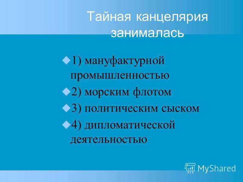 Тайная канцелярия занималась 1) мануфактурной промышленностью 2) морским флотом 3) политическим сыском 4) дипломатической деятельностью