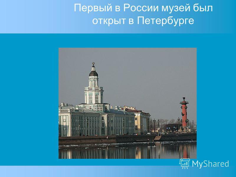 Первый в России музей был открыт в Петербурге