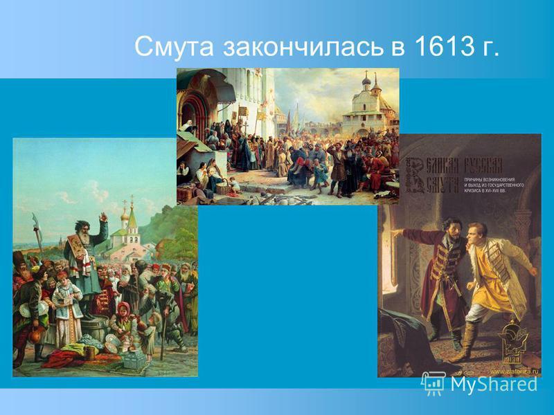 Смута закончилась в 1613 г.