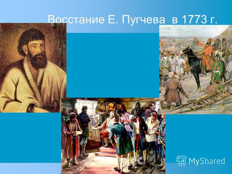 Восстание Е. Пугчева в 1773 г.