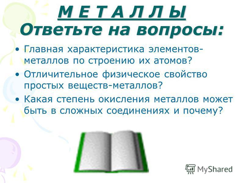 Цели урока: Повторить и закрепить все основные понятия по теме: «Металлы» с помощью разноплановых заданий (традиционных, игровых, логических) 1. Металлы как элементы, их свойства 2. Металлы как простые вещества: их физические и химические свойства 3.