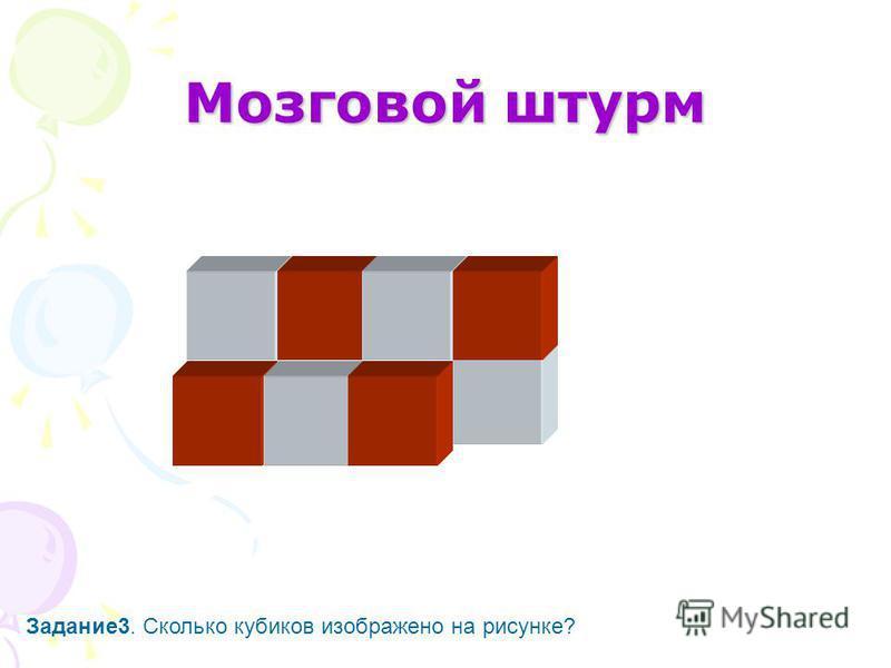 Мозговой штурм Задание 3. Сколько кубиков изображено на рисунке?