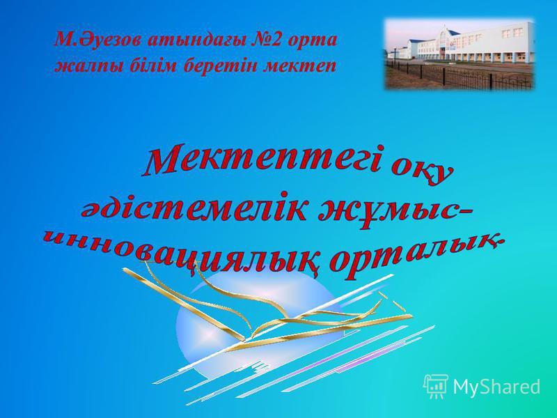 М.Әуезов атындағы 2 орта жалпы білім беретін мектеп