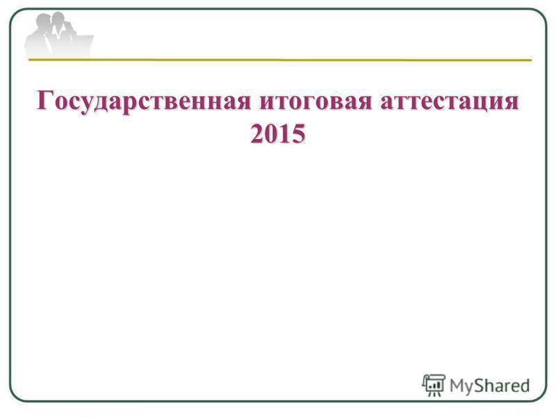 Государственная итоговая аттестация 2015