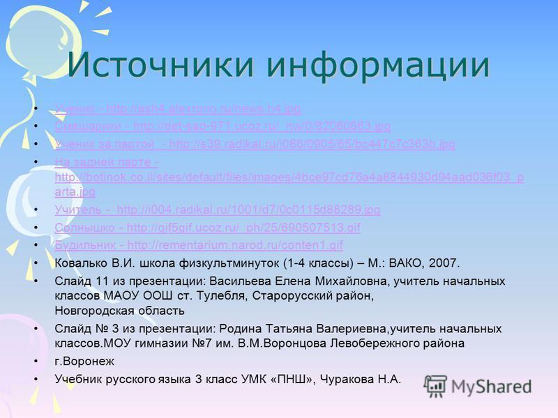 Источники информации Ученик - http://ash4.alexrono.ru/news.h4. jpg Ученик - http://ash4.alexrono.ru/news.h4. jpg Смешарики - http://det-sad-971.ucoz.ru/_nw/0/82060663. jpg Смешарики - http://det-sad-971.ucoz.ru/_nw/0/82060663. jpg Ученик за партой -
