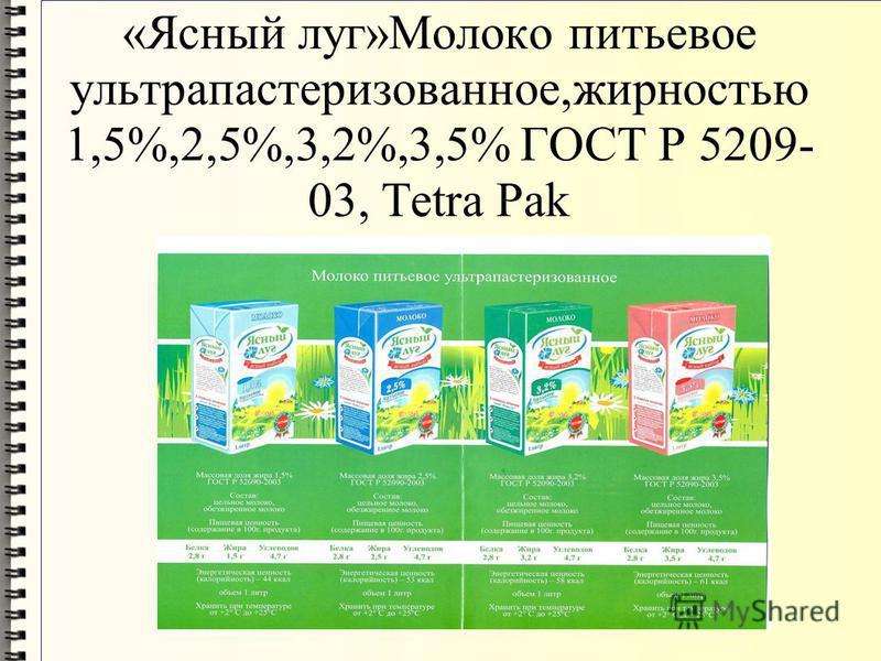 «Ясный луг»Молоко питьевое ультрапастеризованное,жирностью 1,5%,2,5%,3,2%,3,5% ГОСТ Р 5209- 03, Tetra Pak