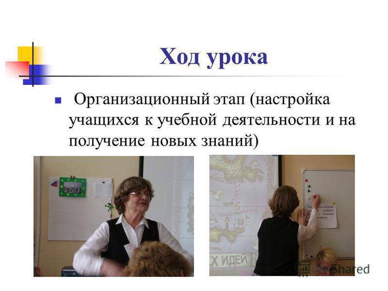 Ход урока Организационный этап (настройка учащихся к учебной деятельности и на получение новых знаний)
