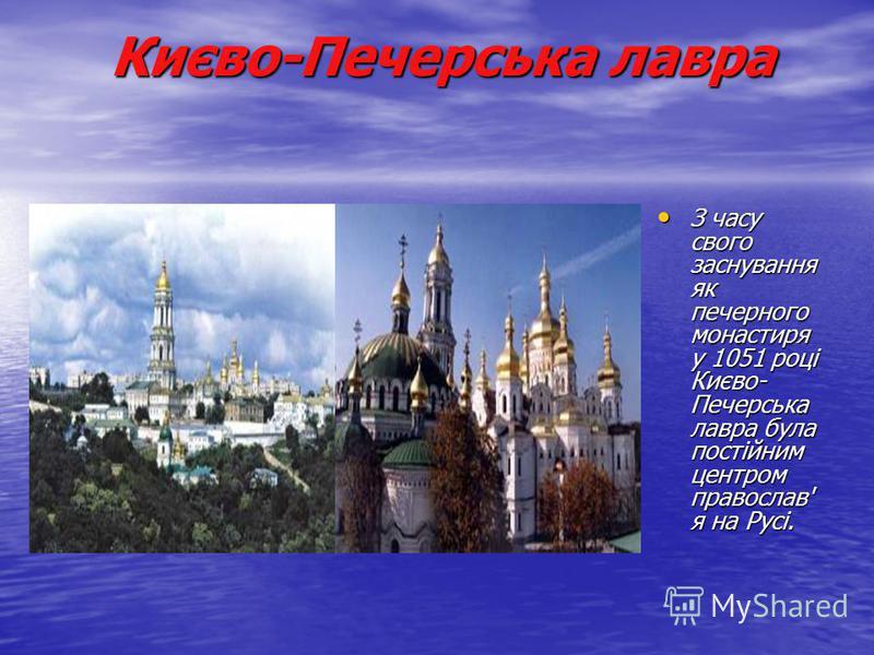 Києво-Печерська лавра Зчасу свого заснування як печерного монастиря у 1051 році Києво- Печерська лавра була постійним центром православ' я на Русі.