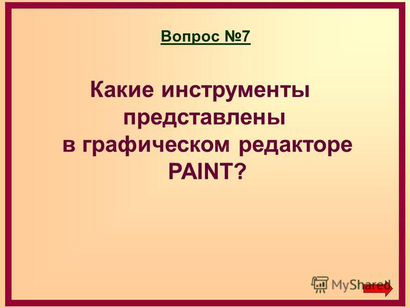 Вопрос 7 Какие инструменты представлены в графическом редакторе PAINT?
