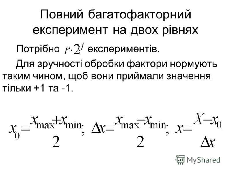 Повний багатофакторний експеримент на двох рівнях Потрібно експериментів. Для зручності обробки фактори нормують таким чином, щоб вони приймали значення тільки +1 та -1.
