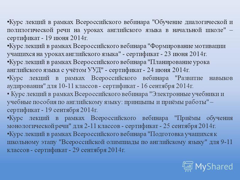 Курс лекций в рамках Всероссийского вебинара