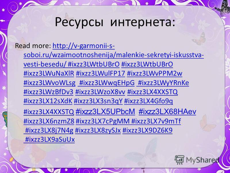 Ресурсы интернета: Read more: http://v-garmonii-s- soboi.ru/wzaimootnoshenija/malenkie-sekretyi-iskusstva- vesti-besedu/ #ixzz3LWtbUBrO #ixzz3LWtbUBrO #ixzz3LWuNaXlR #ixzz3LWulFP17 #ixzz3LWvPPM2w #ixzz3LWvoWLsg #ixzz3LWwqEHpG #ixzz3LWyYRnKe #ixzz3LWz