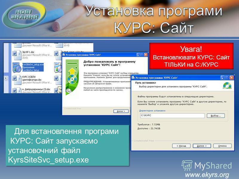 Для встановлення програми КУРС: Сайт запускаємо установочний файл KyrsSiteSvc_setup.exe Для встановлення програми КУРС: Сайт запускаємо установочний файл KyrsSiteSvc_setup.exe Увага! Встановлювати КУРС: Сайт ТІЛЬКИ на С:/КУРС