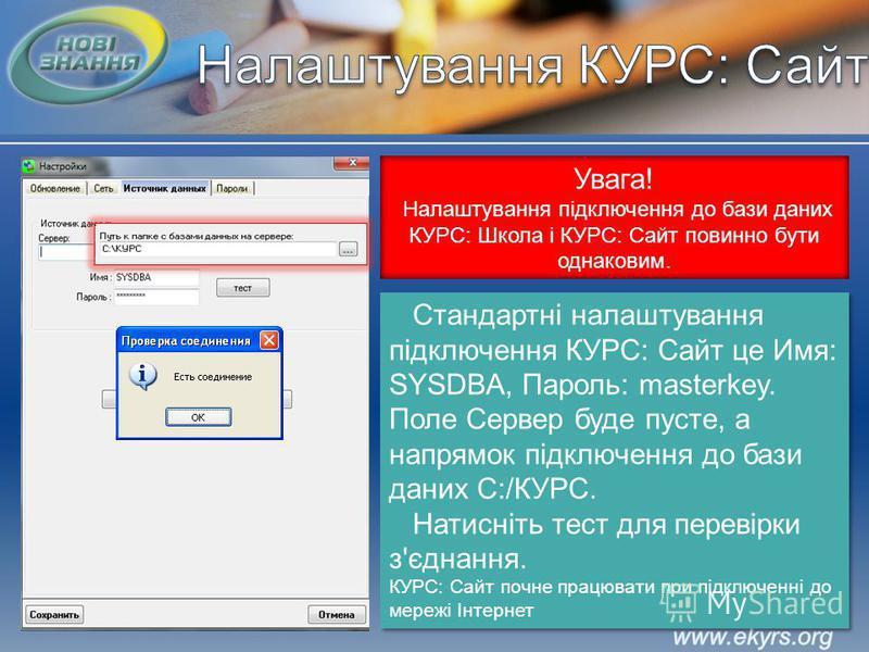 Стандартні налаштування підключення КУРС: Сайт це Имя: SYSDBA, Пароль: masterkey. Поле Сервер буде пусте, а напрямок підключення до бази даних С:/КУРС. Натисніть тест для перевірки з'єднання. КУРС: Сайт почне працювати при підключенні до мережі Інтер