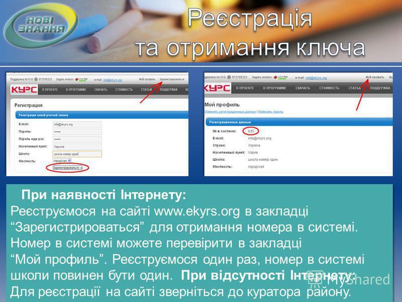 При наявності Інтернету: Реєструємося на сайті www.ekyrs.org в закладціЗарегистрироваться для отримання номера в системі. Номер в системі можете перевірити в закладці Мой профиль. Реєструємося один раз, номер в системі школи повинен бути один. При ві